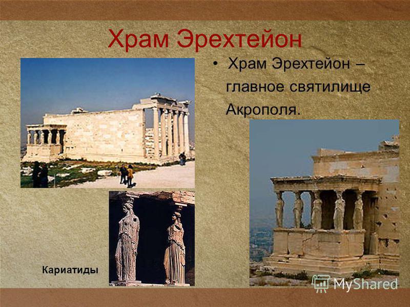 Храм Эрехтейон Храм Эрехтейон – главное святилище Акрополя. Кариатиды