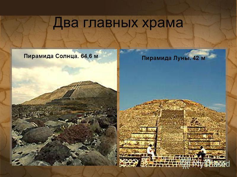 Два главных храма Пирамида Солнца. 64,6 м Пирамида Луны. 42 м