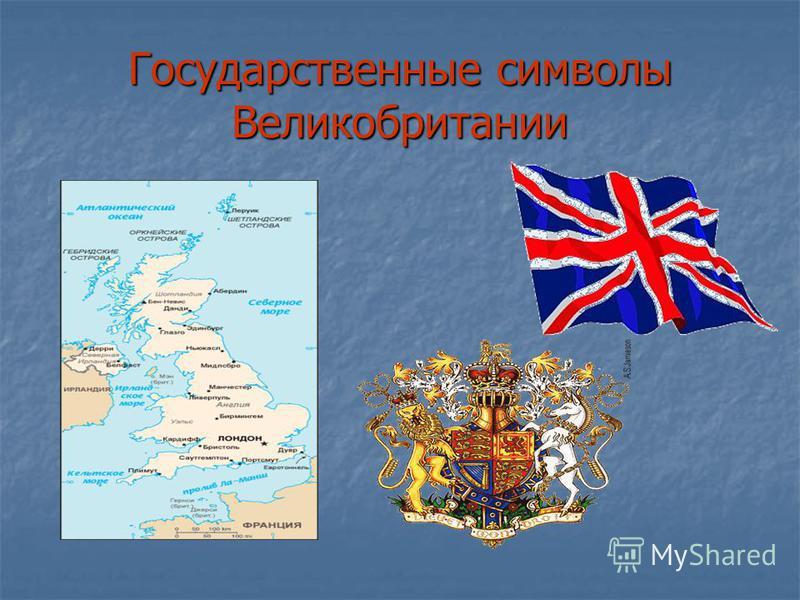 Государственные символы Великобритании