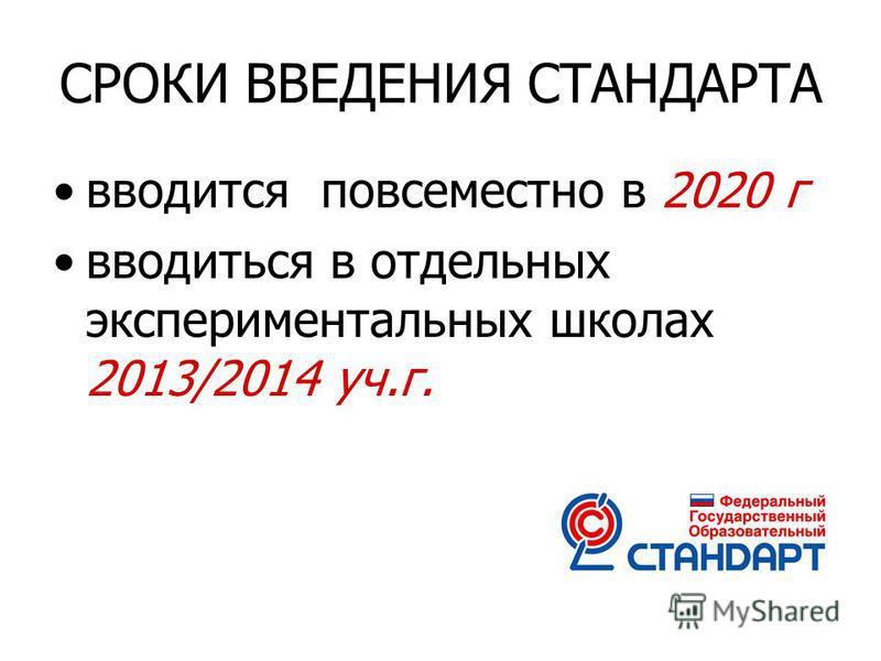 СРОКИ ВВЕДЕНИЯ СТАНДАРТА вводится повсеместно в 2020 г вводиться в отдельных экспериментальных школах 2013/2014 уч.г.