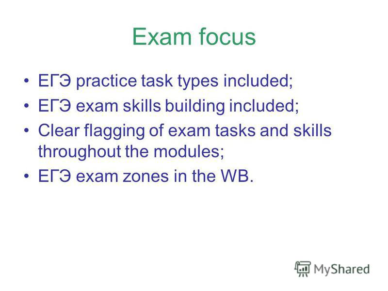 Exam focus ЕГЭ practice task types included; ЕГЭ exam skills building included; Clear flagging of exam tasks and skills throughout the modules; ЕГЭ exam zones in the WB.