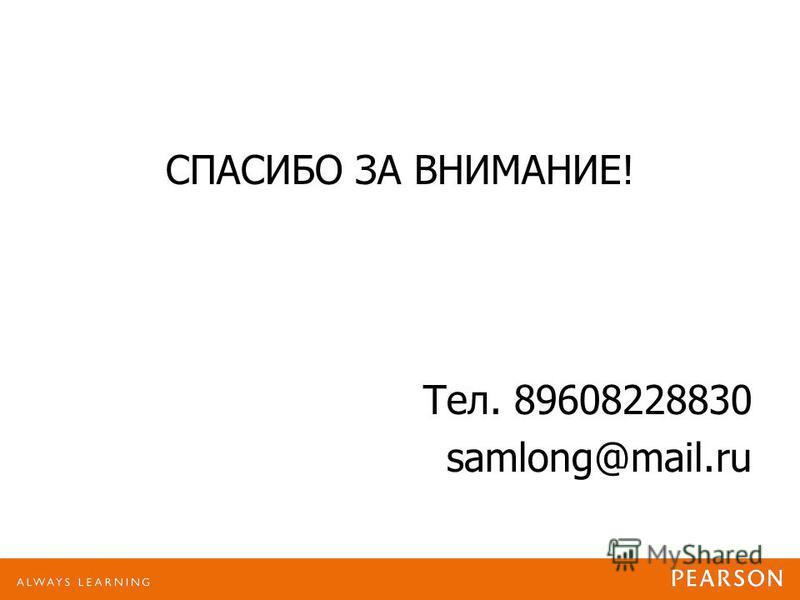 СПАСИБО ЗА ВНИМАНИЕ! Тел. 89608228830 samlong@mail.ru