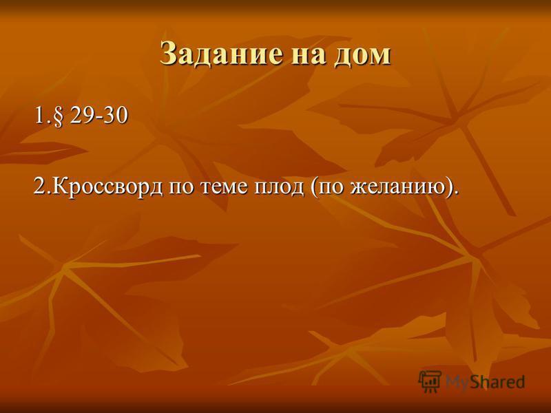 Задание на дом 1.§ 29-30 2. Кроссворд по теме плод (по желанию).