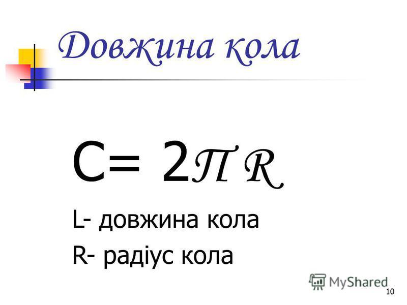 10 Довжина кола С= 2 П R L- довжина кола R- радіус кола