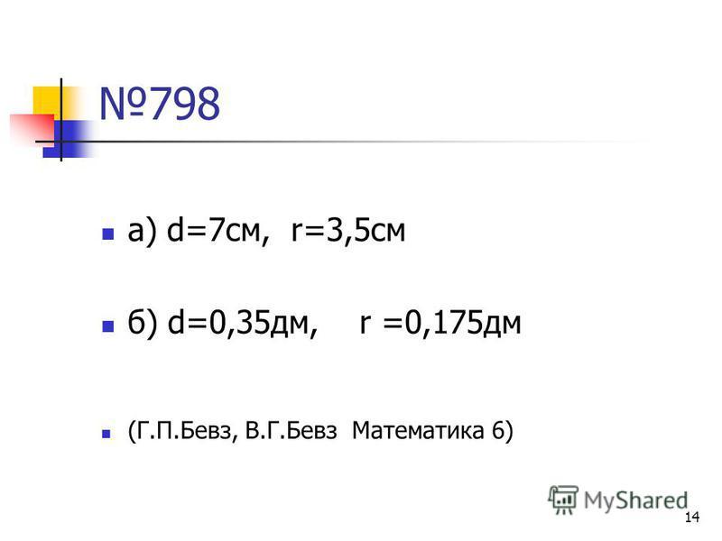 14 798 а) d=7см, r=3,5см б) d=0,35дм, r =0,175дм (Г.П.Бевз, В.Г.Бевз Математика 6)