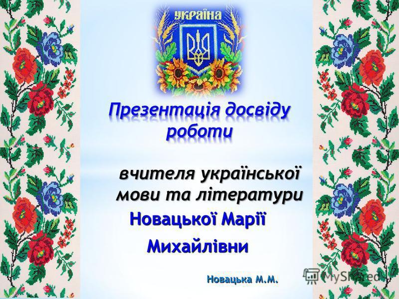 Новацької Марії Новацької Марії Михайлівни Михайлівни Новацька М.М.