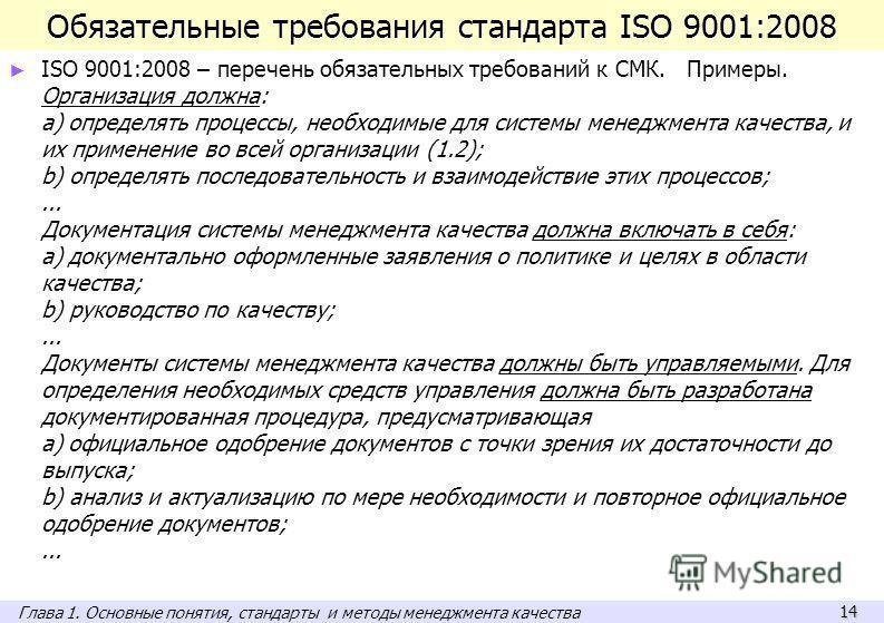 14 Обязательные требования стандарта ISO 9001:2008 ISO 9001:2008 – перечень обязательных требований к СМК. Примеры. Организация должна: a) определять процессы, необходимые для системы менеджмента качества, и их применение во всей организации (1.2); b