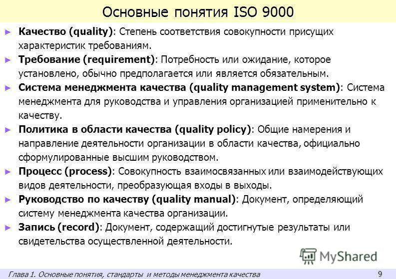 9 Основные понятия ISO 9000 Качество (quality): Степень соответствия совокупности присущих характеристик требованиям. Требование (requirement): Потребность или ожидание, которое установлено, обычно предполагается или является обязательным. Система ме
