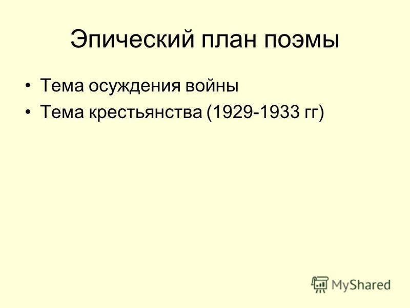 Эпический план поэмы Тема осуждения войны Тема крестьянства (1929-1933 гг)