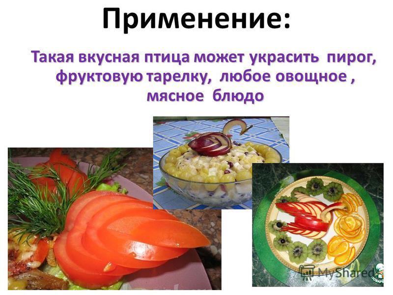 Применение: Такая вкусная птица может украсить пирог, фруктовую тарелку, любое овощное, мясное блюдо