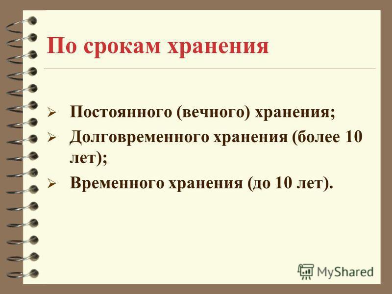 По срокам хранения Постоянного (вечного) хранения; Долговременного хранения (более 10 лет); Временного хранения (до 10 лет).