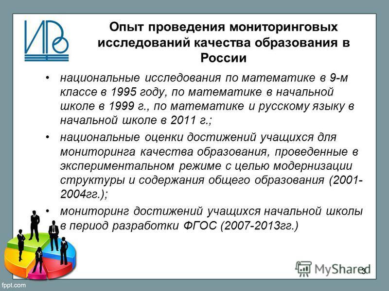 Опыт проведения мониторинговых исследований качества образования в России национальные исследования по математике в 9-м классе в 1995 году, по математике в начальной школе в 1999 г., по математике и русскому языку в начальной школе в 2011 г.; национа