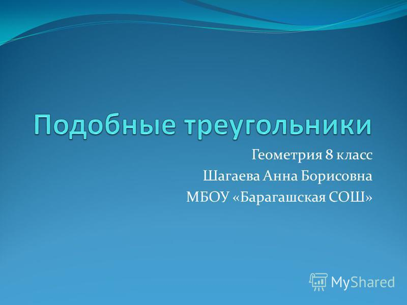 Геометрия 8 класс Шагаева Анна Борисовна МБОУ «Барагашская СОШ»