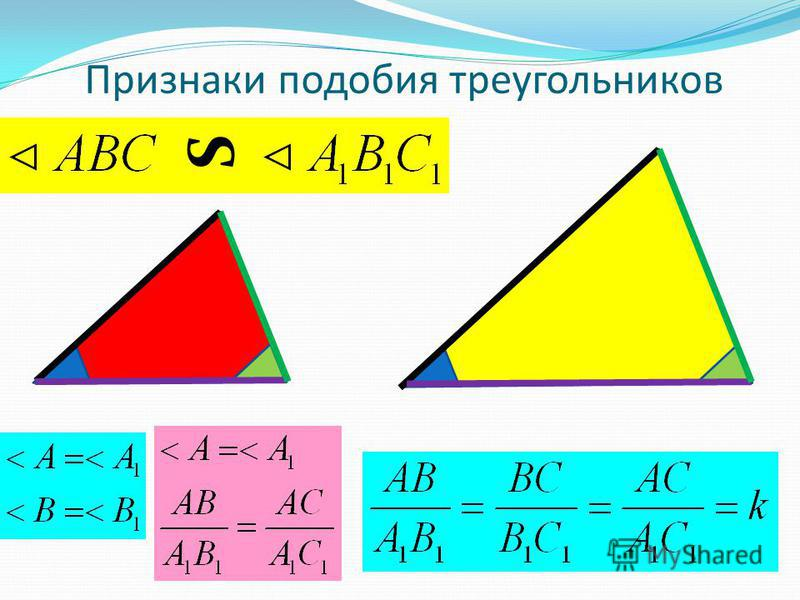 Признаки подобия треугольников S