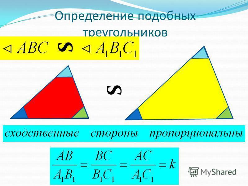 Определение подобных треугольников S S
