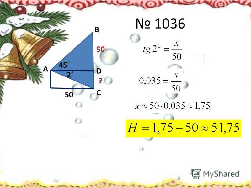 1036 50 45˚ 2˚ А В С D 50 ?