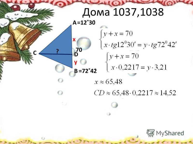 Дома 1037,1038 =12˚30̒ =72˚42̒ С А В D 70 ? х у