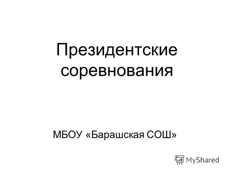 Президентские соревнования МБОУ «Барашская СОШ»