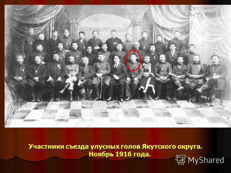 Участники съезда улусных голов Якутского округа. Ноябрь 1916 года.