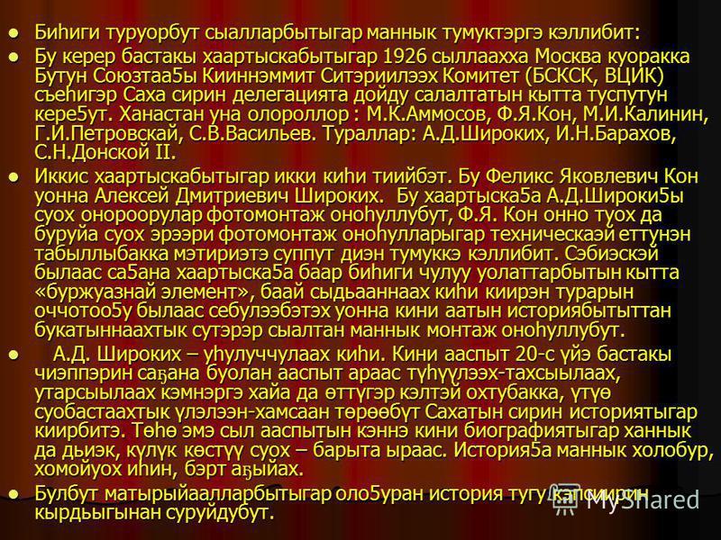 Биhиги туруорбут сыалларбытыгар маннык тумуктэргэ кэллибит: Биhиги туруорбут сыалларбытыгар маннык тумуктэргэ кэллибит: Бу керер бастакы хаартыскабытыгар 1926 сыллаахха Москва куоракка Бутун Союзтаа5ы Кииннэммит Ситэриилээх Комитет (БСКСК, ВЦИК) съеh