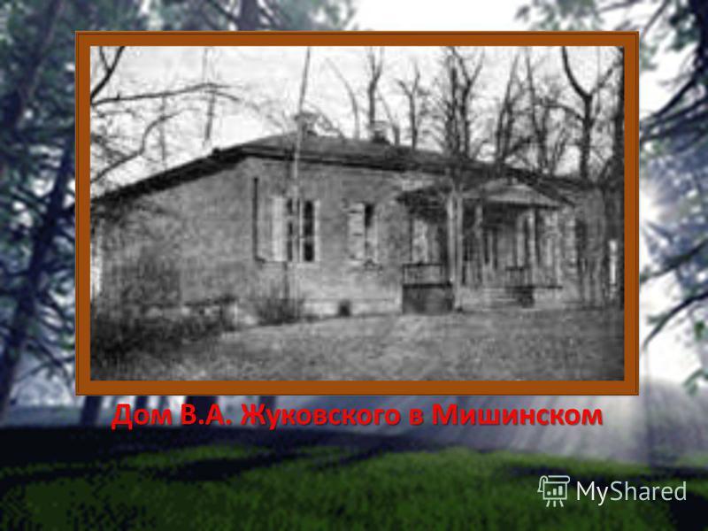 Дом В.А. Жуковского в Мишинском