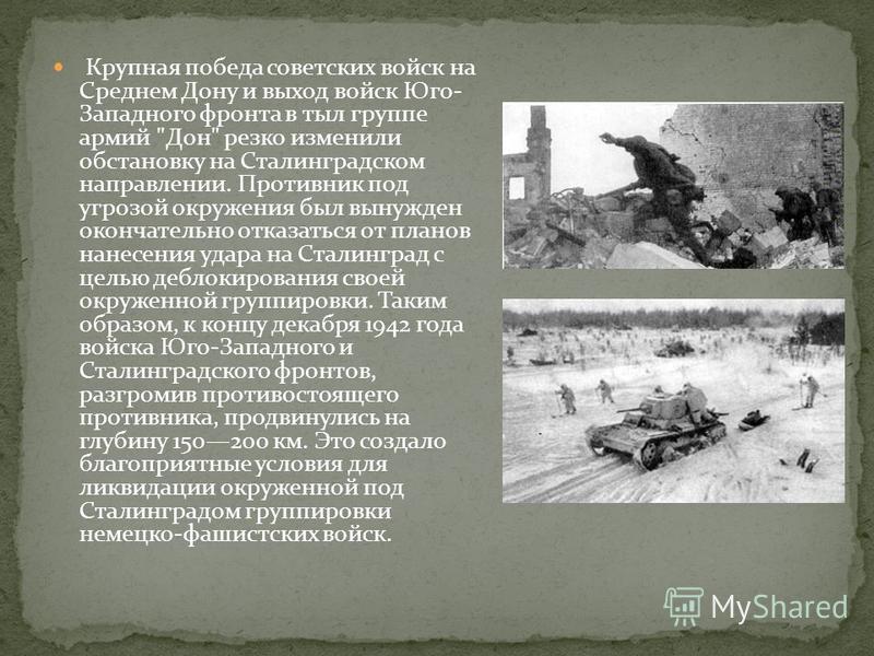 Крупная победа советских войск на Среднем Дону и выход войск Юго- Западного фронта в тыл группе армий