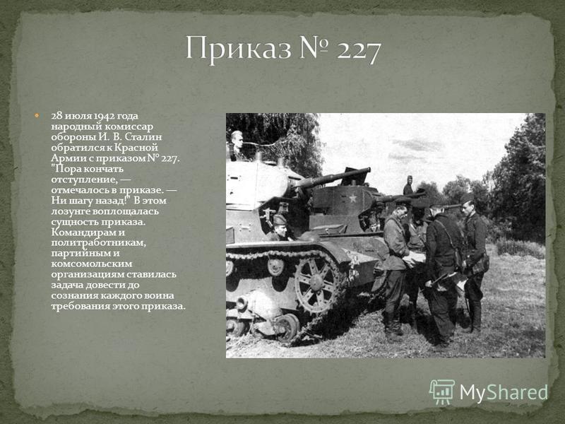 28 июля 1942 года народный комиссар обороны И. В. Сталин обратился к Красной Армии с приказом N° 227.