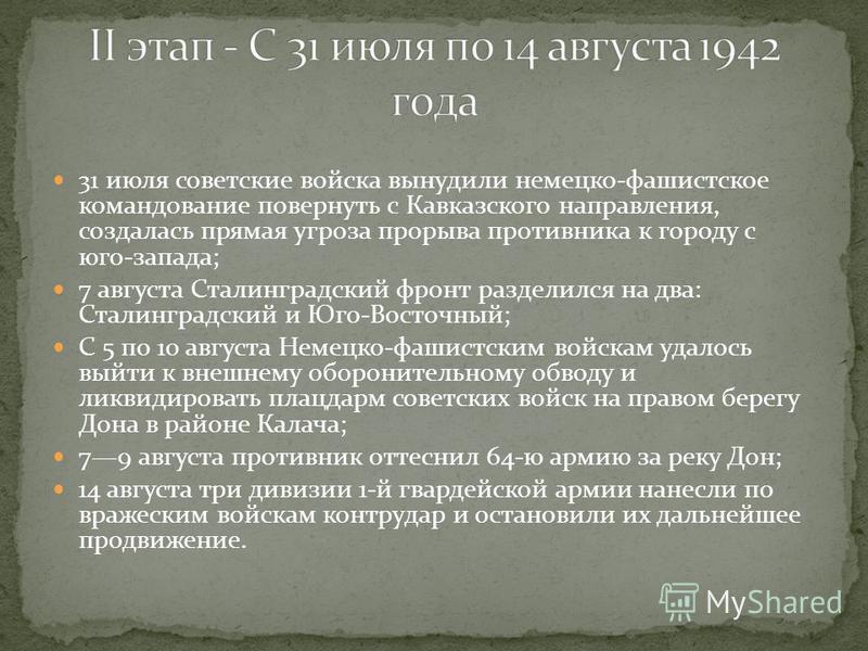 31 июля советские войска вынудили немецко-фашистское командование повернуть с Кавказского направления, создалась прямая угроза прорыва противника к городу с юго-запада; 7 августа Сталинградский фронт разделился на два: Сталинградский и Юго-Восточный;