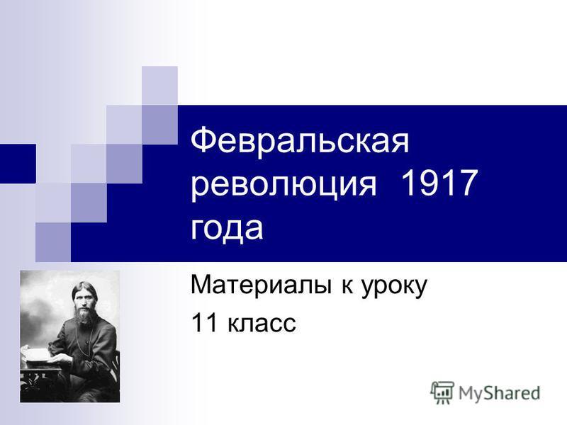 Февральская революция 1917 года Материалы к уроку 11 класс