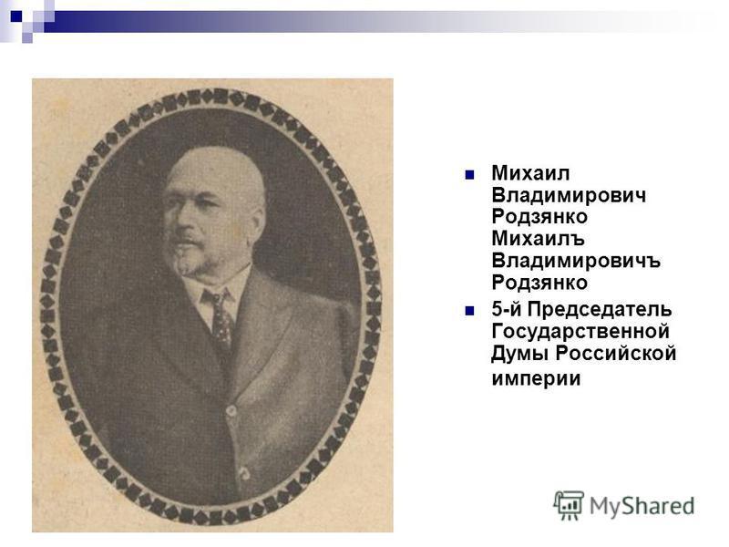 Михаил Владимирович Родзянко Михаилъ Владимировичъ Родзянко 5-й Председатель Государственной Думы Российской империи