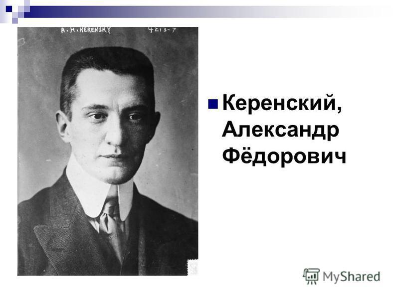 Керенский, Александр Фёдорович
