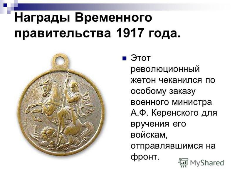 Награды Временного правительства 1917 года. Этот революционный жетон чеканился по особому заказу военного министра А.Ф. Керенского для вручения его войскам, отправлявшимся на фронт.