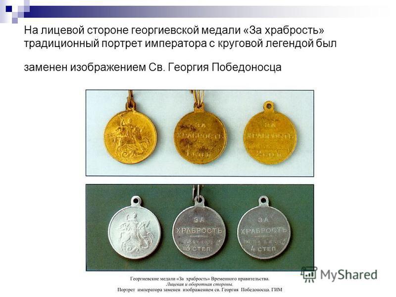 На лицевой стороне георгиевской медали «За храбрость» традиционный портрет императора с круговой легендой был заменен изображением Св. Георгия Победоносца