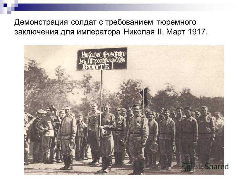Демонстрация солдат с требованием тюремного заключения для императора Николая II. Март 1917.