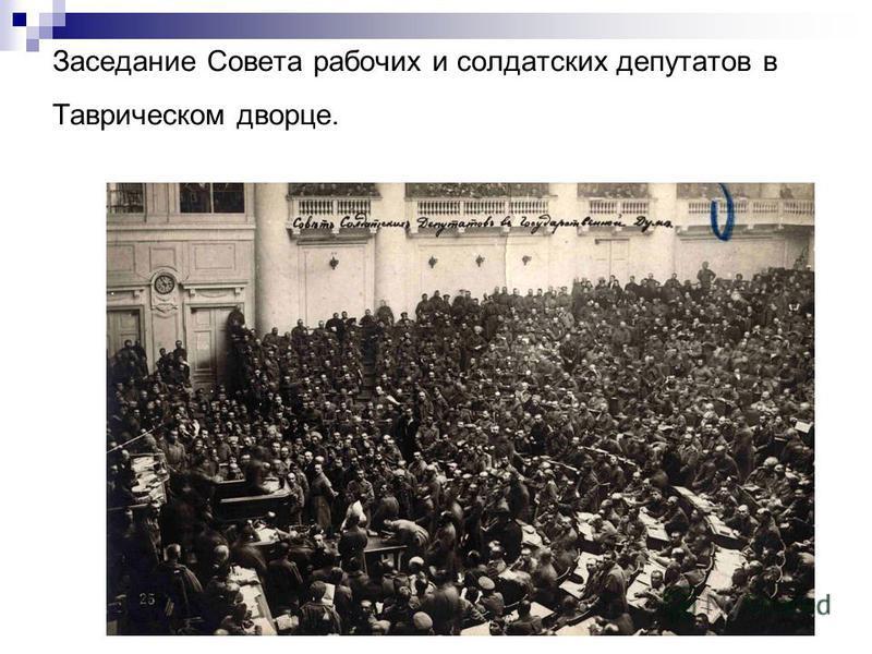Заседание Совета рабочих и солдатских депутатов в Таврическом дворце.