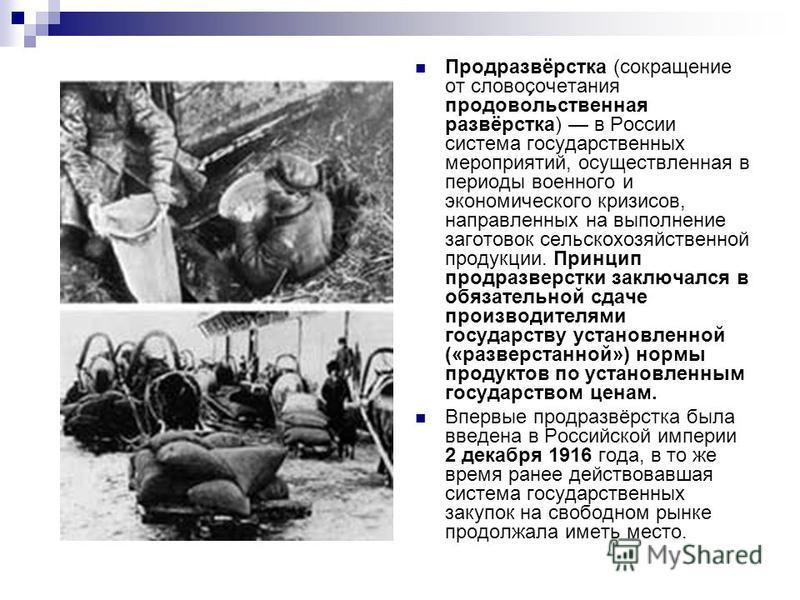 Продразвёрстка (сокращение от словосочетания прадо во́лиственная развёрстка) в России система государственных мероприятий, осуществленная в периоды военного и экономического кризисов, направленных на выполнение заготовок сельскохозяйственной продукци