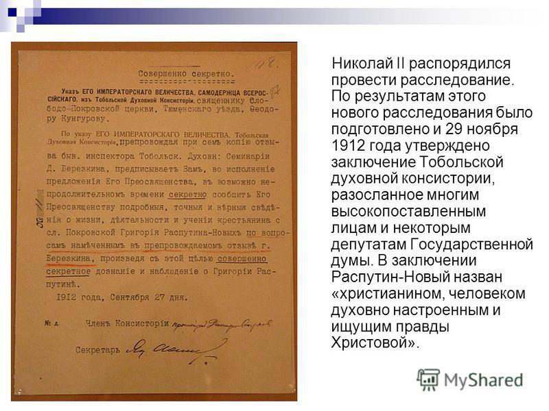 Николай II распорядился провести расследование. По результатам этого нового расследования было подготовлено и 29 ноября 1912 года утверждено заключение Тобольской духовной консистории, разосланное многим высокопоставленным лицам и некоторым депутатам