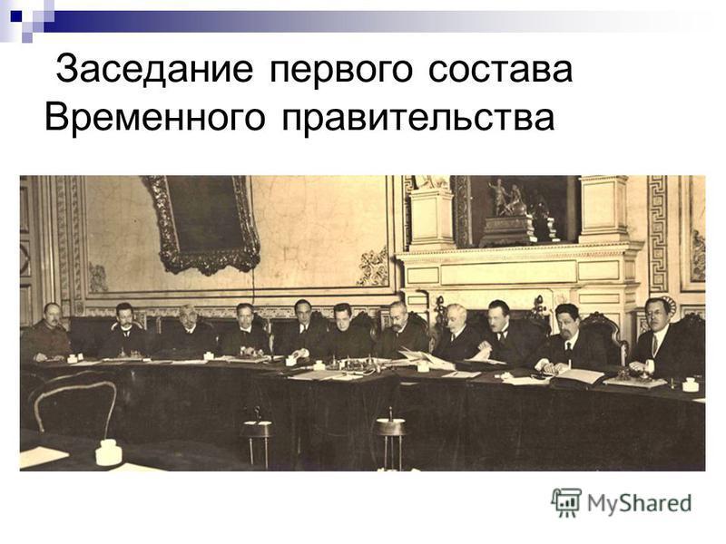 Заседание первого состава Временного правительства
