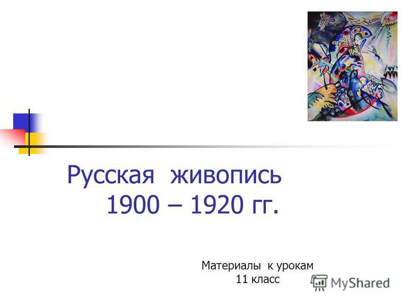 Русская живопись 1900 – 1920 гг. Материалы к урокам 11 класс