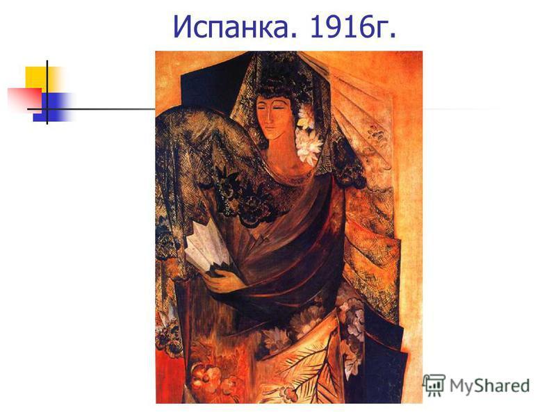 Испанка. 1916 г.