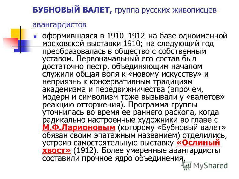 БУБНОВЫЙ ВАЛЕТ, группа русских живописцев- авангардистов оформившаяся в 1910–1912 на базе одноименной московской выставки 1910; на следующий год преобразовалась в общество с собственным уставом. Первоначальный его состав был достаточно пестр, объедин