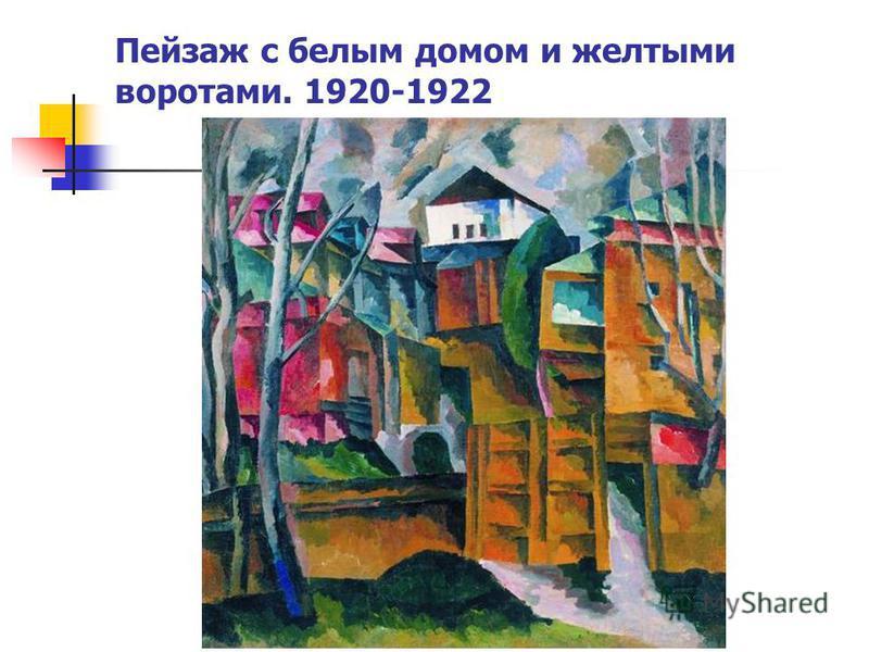 Пейзаж с белым домом и желтыми воротами. 1920-1922