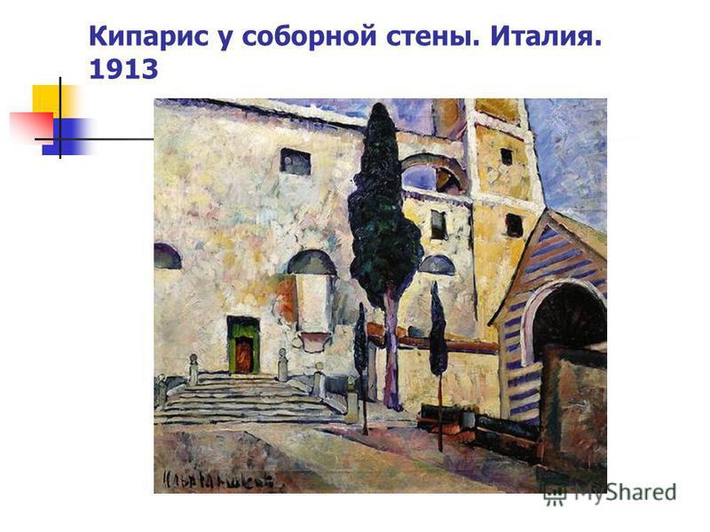 Кипарис у соборной стены. Италия. 1913