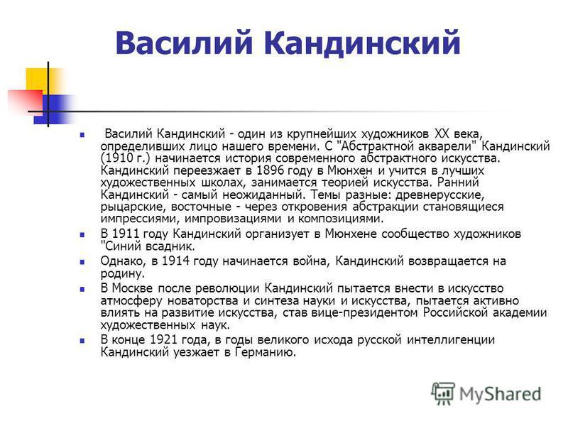 Василий Кандинский Василий Кандинский - один из крупнейших художников XX века, определивших лицо нашего времени. С