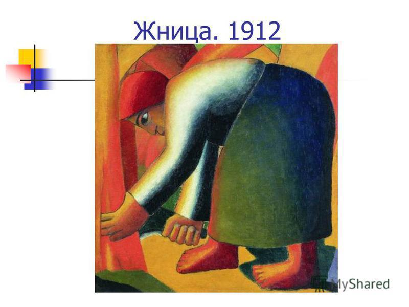 Жница. 1912