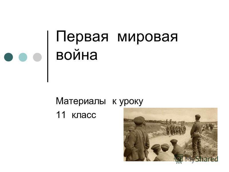 Первая мировая война Материалы к уроку 11 класс