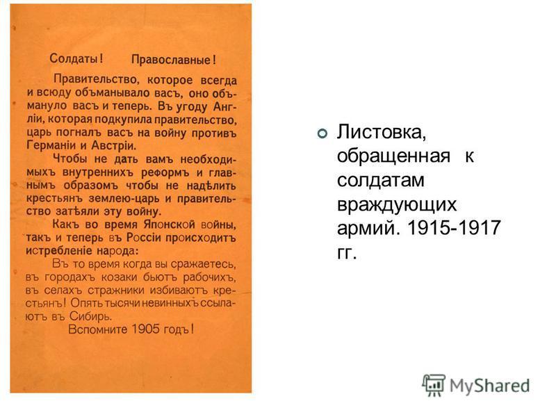 Листовка, обращенная к солдатам враждующих армий. 1915-1917 гг.