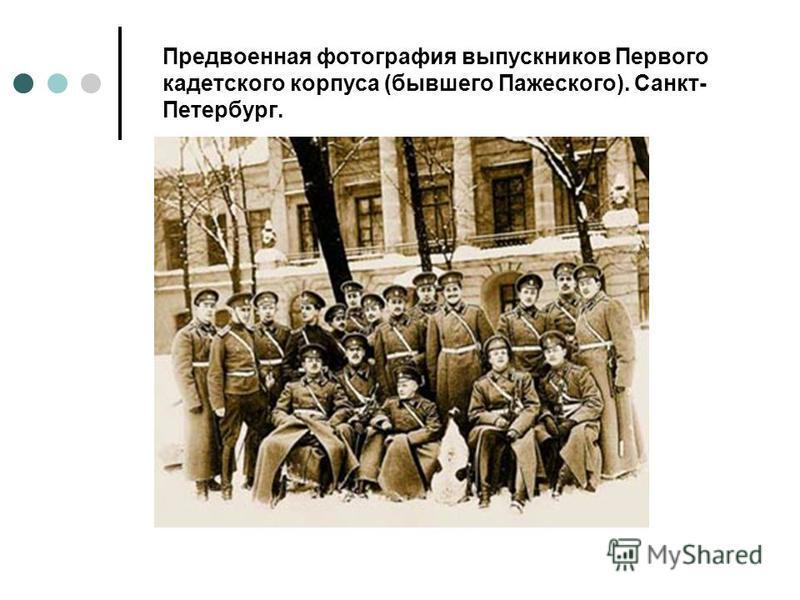 Предвоенная фотография выпускников Первого кадетского корпуса (бывшего Пажеского). Санкт- Петербург.