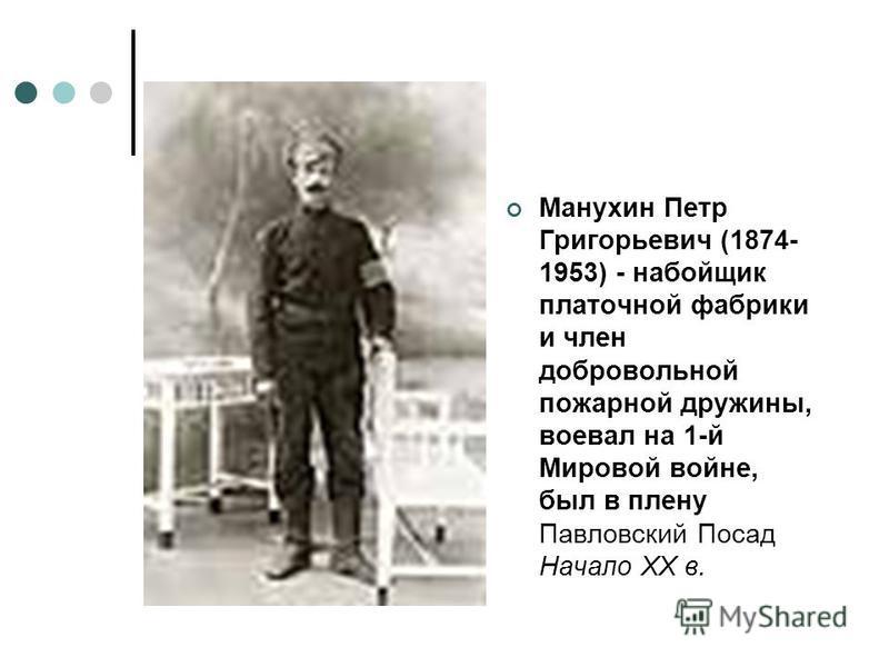 Манухин Петр Григорьевич (1874- 1953) - набойщик платочной фабрики и член добровольной пожарной дружины, воевал на 1-й Мировой войне, был в плену Павловский Посад Начало ХХ в.
