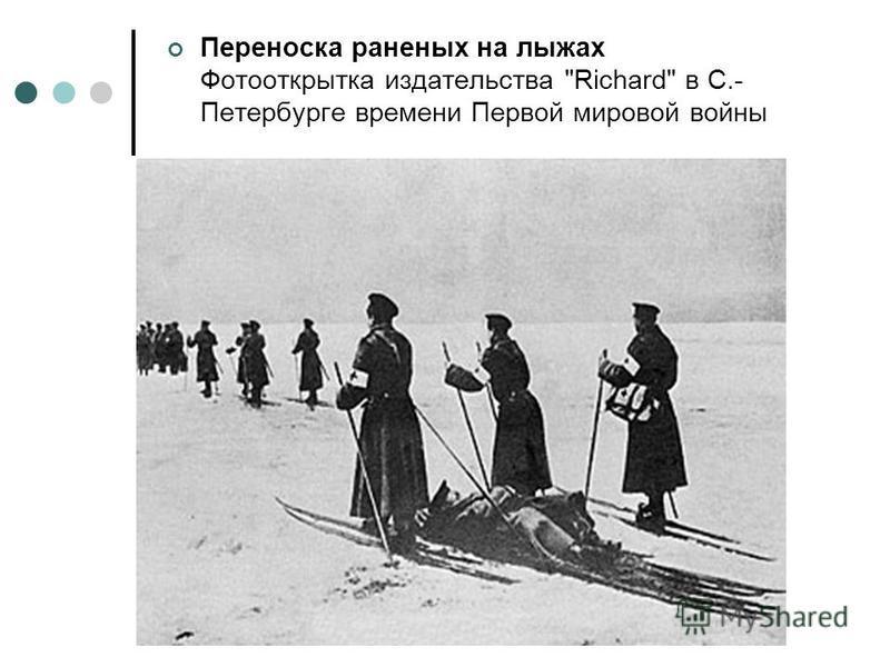 Переноска раненых на лыжах Фотооткрытка издательства Richard в С.- Петербурге времени Первой мировой войны